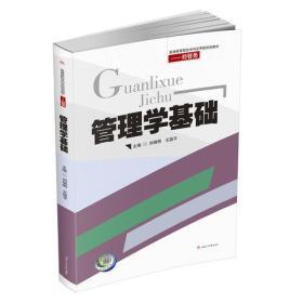 二手管理学基础刘瑞明 王国平西南交通大学出版社9787564349776