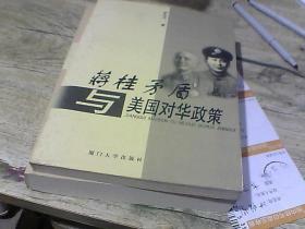 蒋桂矛盾与美国对华政策