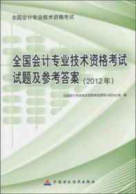 全国会计专业技术资格考试试题及参考答案(2012年)