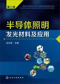 半导体照明发光材料及应用(第二版)