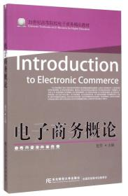 【二手包邮】电子商务概论 赵芳 东北财经大学出版社