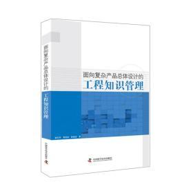 面向复杂产品总体设计的工程知识管理