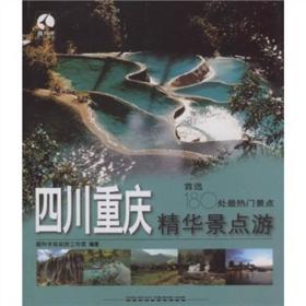 藏羚羊精华景点旅游书系·四川重庆精华景点游:首选180处最热门景点