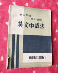民国外文书 公式举例 华文讲解 英文中译法【民国28年初版】
