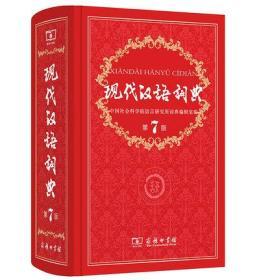9787100124508/现代汉语词典(第7版)/商务印书馆
