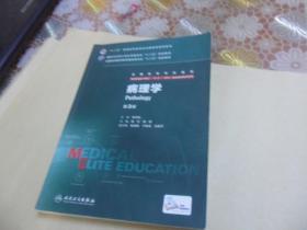 病理学(第3版)陈杰、周桥  编(供8年制及7年制临床医学等专业用) 正版现货