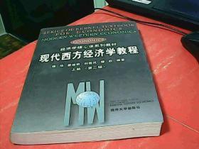 现代西方经济学教程(上)第二版