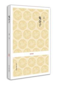 鬼谷子/国学经典第1辑/岳阳注译岳阳注译