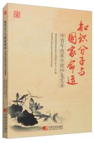 国合丛书:知识分子与国家命运:中青年改革开放沙龙实录