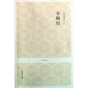 国学经典丛书·第一辑:金刚经