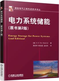 电力系统储能(原书第2版)