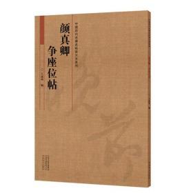 中国历代名碑名帖放大本系列  颜真卿《争座位帖》