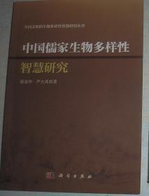 不同文明的生物多样性智慧研究丛书:中国儒家生物多样性智慧研究 签赠本