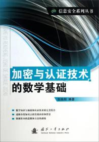 信息安全系列丛书:加密与认证技术的数学基础