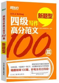 新东方 四级写作高分范文100篇