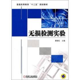 【二手包邮】无损检测实验 唐继红 机械工业出版社