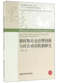 新时期社会治理创新与社会动员机制研究