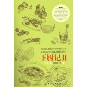 TJ-俗上海系列:下厨记2