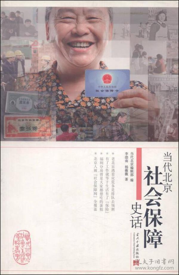 当代北京丛书 社会生活史话:当代北京社会保障史话