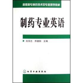 制药专业英语