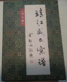 靖江盛氏宗谱(2-5)