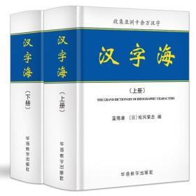 汉字海(2册)