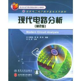 现代电路分析(第2版)