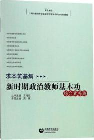 求本筑基集——新时期思想政治教师基本功·综合素养篇