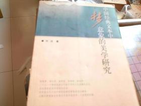 中国经典文本中梦意象的美学研究