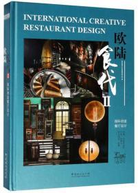 正版ms-9787503894169-欧陆食代:国际创意餐厅设计Ⅱ(精装)