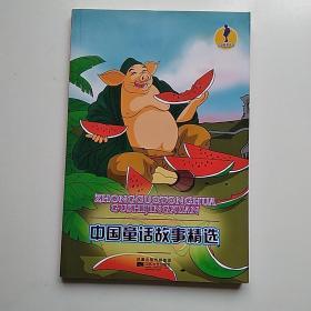 人文素养丛书-中国童话故事精选