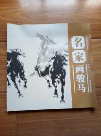 名家画骏马 中国画技法丛书