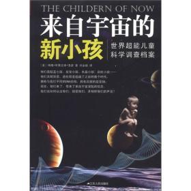 """来自宇宙的新小孩:世界超能儿童科学调查档案•""""家有灵童""""丛书之一"""