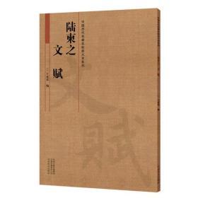 中国历代名碑名帖放大本系列  陆柬之《文赋》