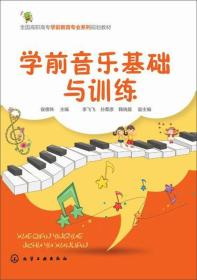 学前音乐基础与训练/全国高职高专学前教育专业系列规划教材