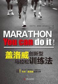 盖洛威创新型马拉松训练法