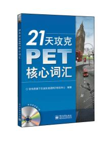 GL-QS21天攻克PET核心词汇