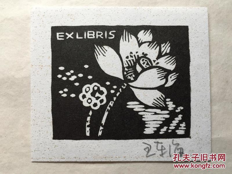 小版画藏书票:王东海、签名藏书票原作《莲》早期书票