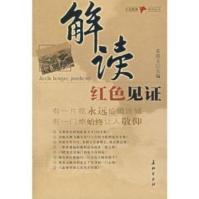 解读红色见证 姜延玉  长征出版社