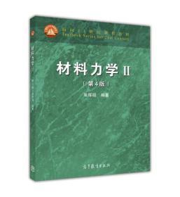 材料力学2(第4版)/面向21世纪课程教材