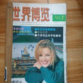 世界博览 1997年1-6期馆藏合订本