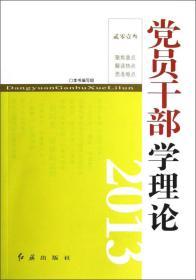 党员干部学理论2013