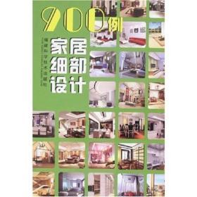 900例家居细部设计