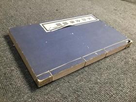 1955年人民美术出版社出版《水浒全传插图》宣纸印刷,线装本一厚册全,共计插图120幅,品好,开本尺寸26.5/17公分