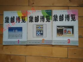 双月刊-集邮博览 1993年1、2、3、6期(4期合售·可以拆卖,本店集邮杂志挂刷邮费5元封顶)