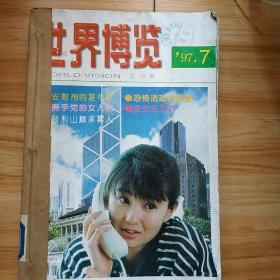 世界博览 1997年7-12期馆藏合订本