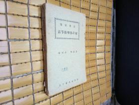 斯梯渥氏 高等物理学详解(汉译)全一册 中华民国26年