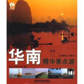 藏羚羊精华景点游书系·华南精华景点游:首选180处最热门景点