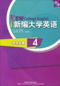 新编大学英语(第3版):学生必备(第4册)