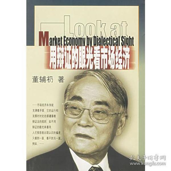 用辩证的眼光看市场经济